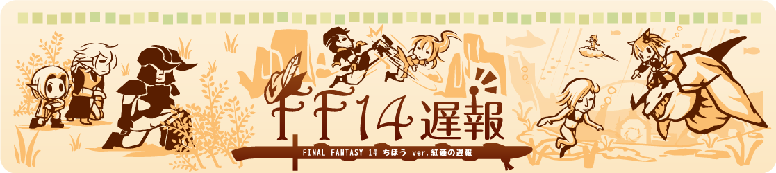FF14遅報